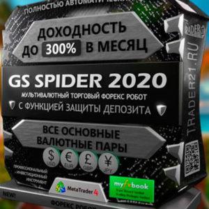 GS Spider 2020